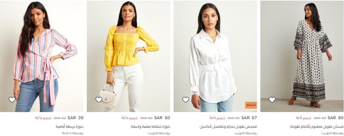 عروض ملابس في موقع ستايلي نساء